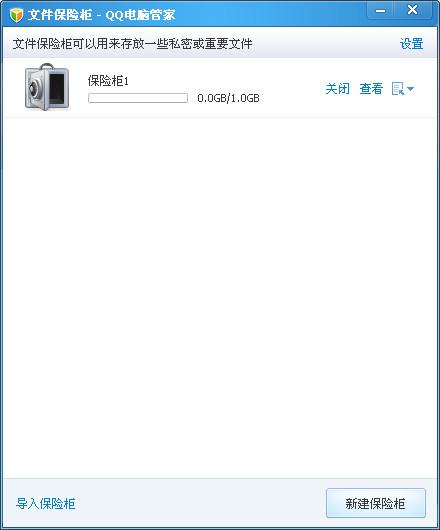 QQ文件保险柜