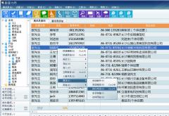 通讯录管理系统