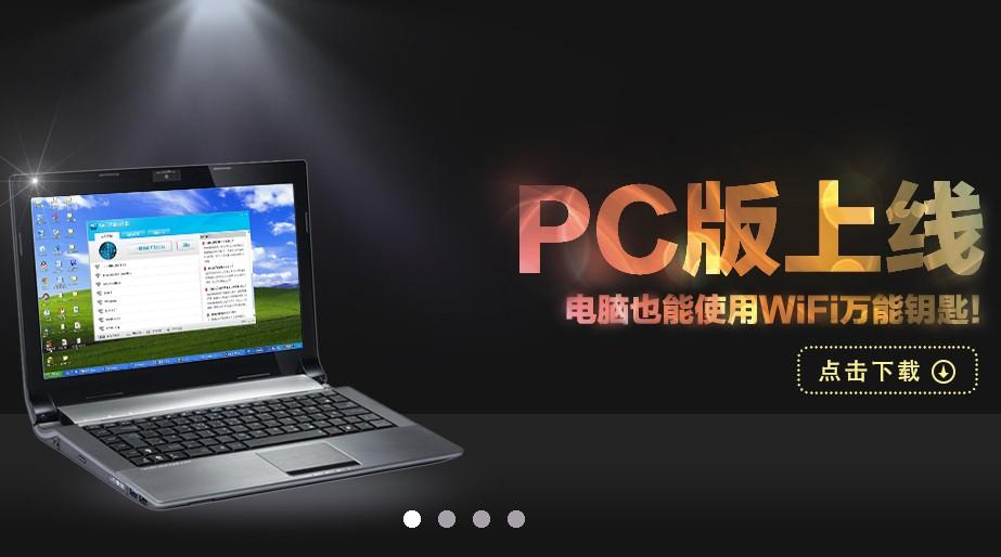 wifi万能钥匙pc版 电脑版wifi万能钥匙官方下载 全查软件下载
