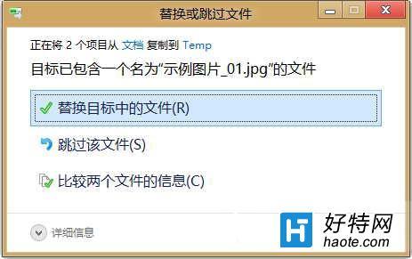 """Win8恢复""""确认文件夹替换""""窗口的方法"""