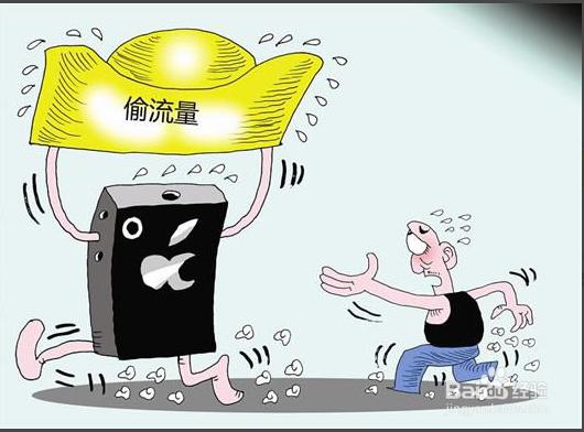 iphone如何防止手机偷流量