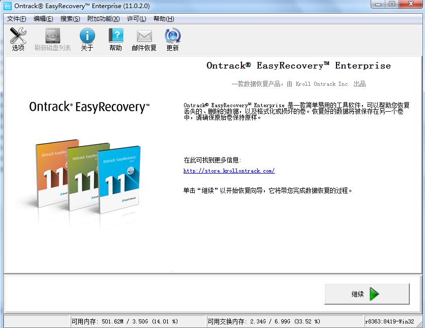 Ontrack EasyRecovery(数据恢复软件)
