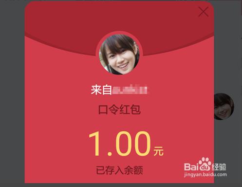 手机QQ口令红包怎么发