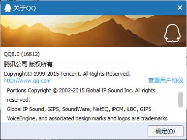 腾讯QQ8.0