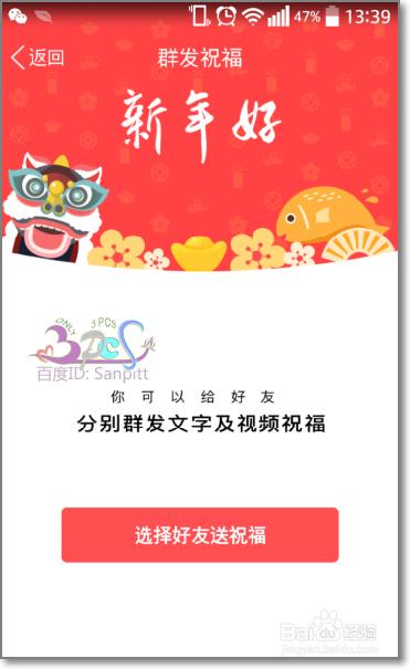 手机QQ拜年祝福视频群发教程