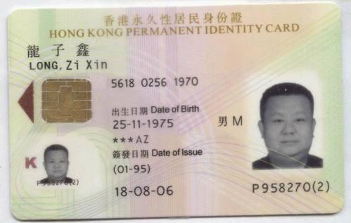 香港居民身份证号码_香港身份证查询|查询香港身份证号码_全查网
