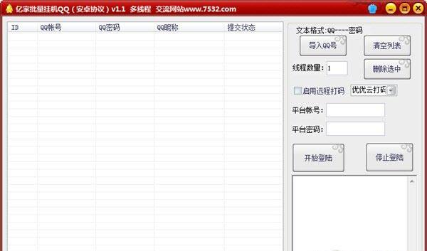 亿家批量挂QQ