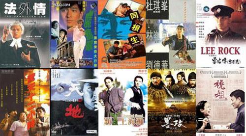 刘德华的十大经典电影