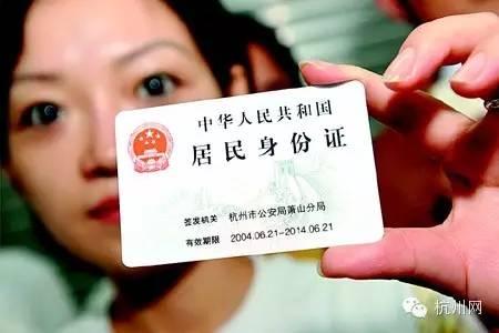 为啥杭州身份证是33开头?车牌是浙A?看完惊呆了!