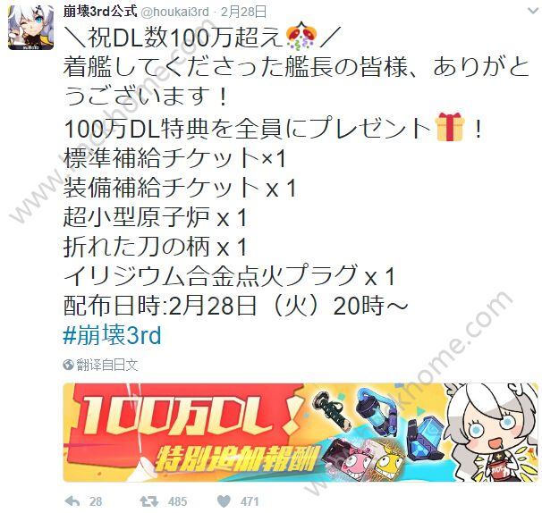 崩坏3日服仅上线10天 下载突破100万