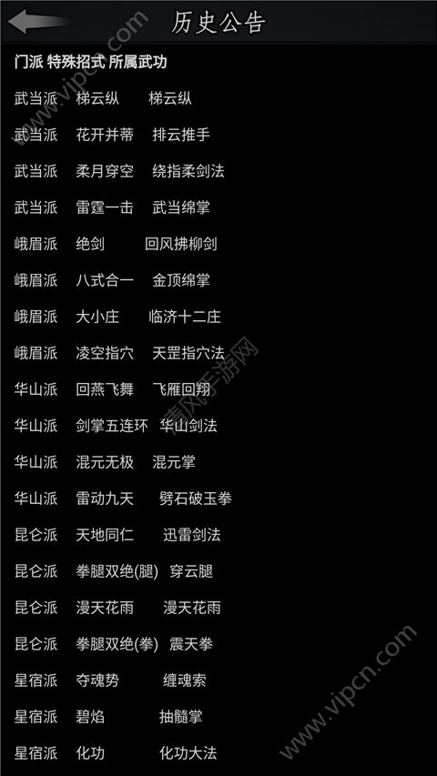 放置江湖武学绝招体验版已上线 各门派招式介绍
