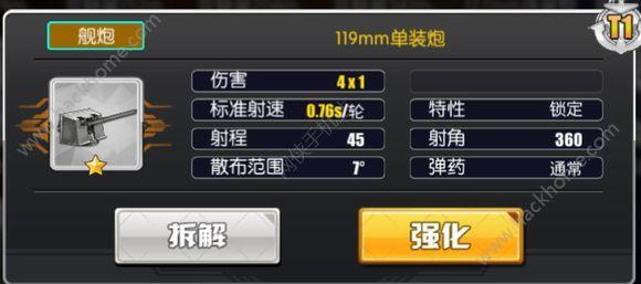 碧蓝航线炮击属性大全 炮击属性选择介绍