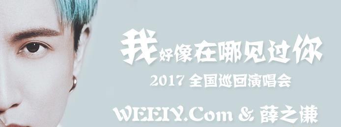 2017薛之谦昆明演唱会视频怎么看?薛之谦昆明演唱会现场直播地址