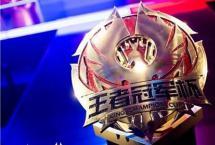 2017王者荣耀冠军杯视频在哪看 王者荣耀冠军杯2017直播完整版地址介绍