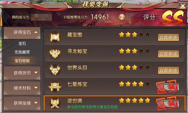 轩辕传奇宝石系统图片