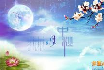 今年中秋节放假 2017年中秋节假期安排