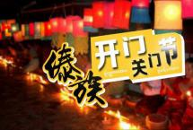 傣族开门节和关门节由来 有哪些活动?