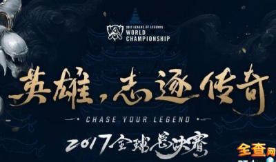 LOLS7总决赛什么时候开始 LOL2017世界总决赛赛程时间表