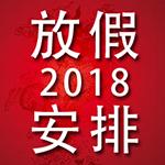 2018放假安排