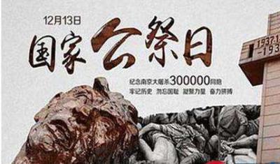 2017年12月13日 南京大屠杀死难者国家公祭日
