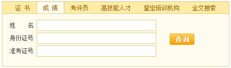 2017年11月浙江人力资源管理师三级成绩查询入口