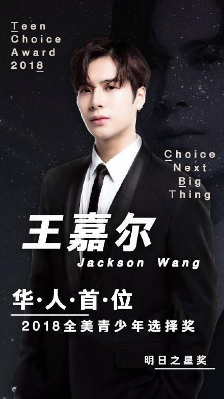 恭喜王嘉尔获得全美青少年选择奖,成华人首位获奖歌手