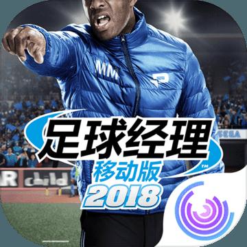 足球经理2018腾讯版