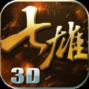 七雄争霸3d腾讯版