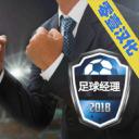 足球经理2018手机版汉化