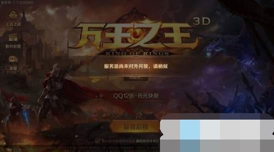 万王之王3D服务器尚未对外开放问题该怎么解决?
