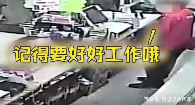 """台湾""""逗逼""""劫匪,店员一包烟劝退"""