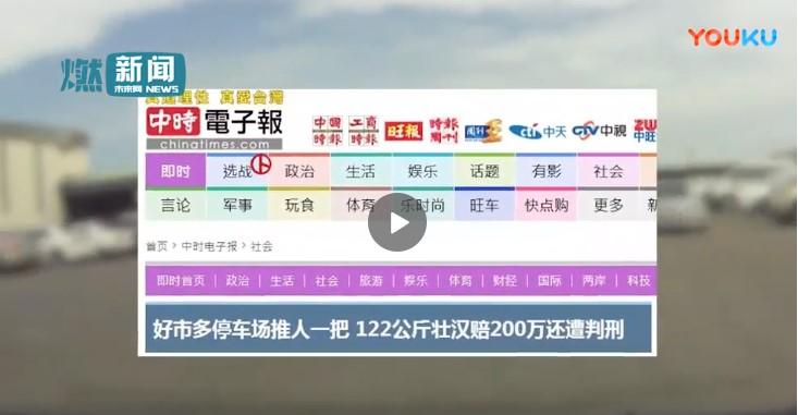 """台湾版""""昆山龙哥"""",网友评论:台湾司法就是垃圾"""