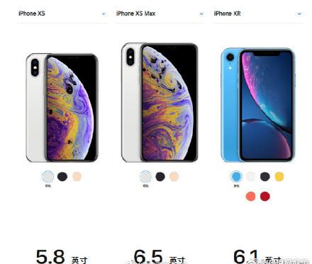 苹果新品发布会,iPhone XS、iPhone XS MAX以及iPhone XR
