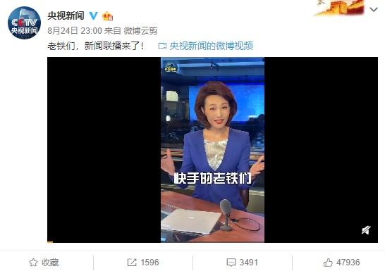 央视《新闻联播》正式入驻快手平台,刷快手也能了解国际时事