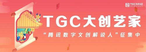 2019TGC海南站寻找数字文创解说人