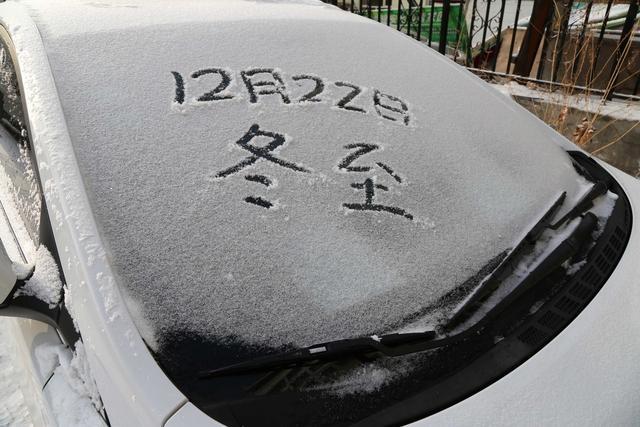 冬至阴阳交接,保暖储蓄护健康