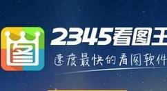 2345看图王怎么裁剪证件照?2345看图王裁剪证件照操作流程教程