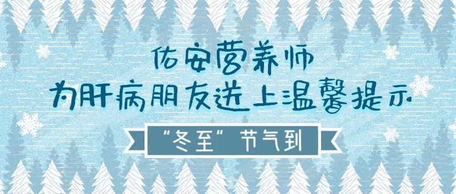 【佑安传播】冬至节气,佑安营养师为肝病朋友送上温馨提示