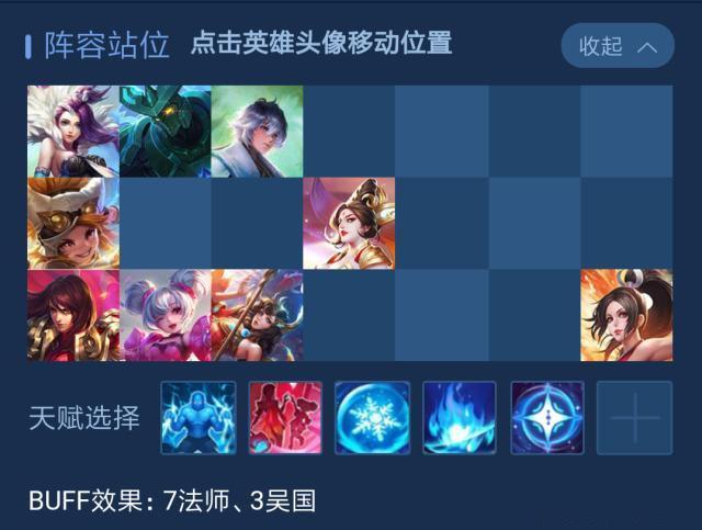 王者模拟战法师大招流阵容玩法介绍