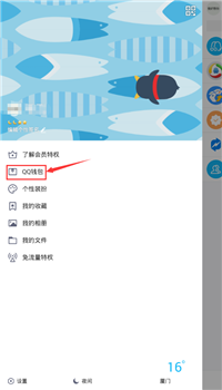 QQ可以购买汽车票吗 QQ购买汽车票步骤分享