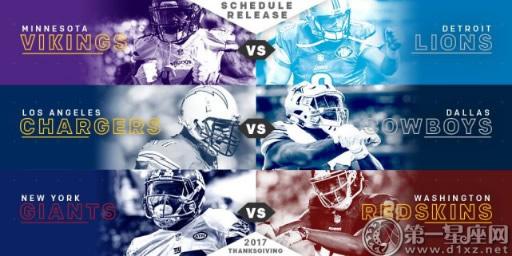 2017美国NFL感恩节大战赛程看点