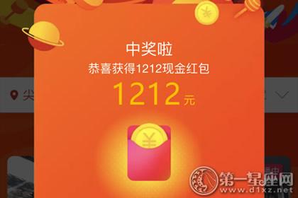 淘宝双十二怎样抢更多红包 最高1212元