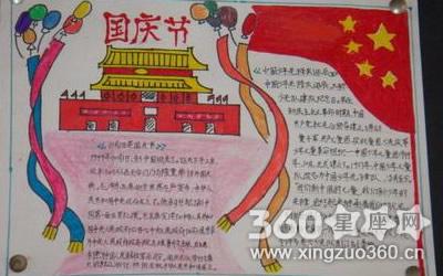 国庆节手抄报诗歌 手抄报诗歌精选