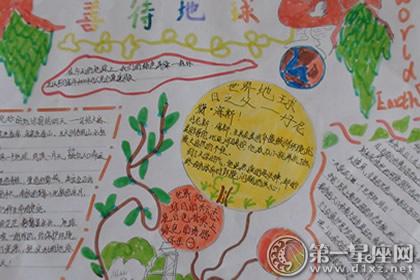 那么就来看看传统节日为你整理的世界地球日手抄报图片大全吧!