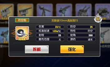 《碧蓝航线》新手舰队武器搭配玩法攻略