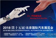 2018北京国际车展4月25日开幕