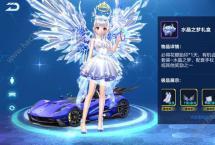QQ飞车手游水晶之梦礼盒多少个可以开出永久 水晶之梦礼盒概率
