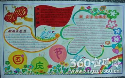 在国庆节来临之前,学校都会组织学生一起手抄报评比,下面是关于国庆节