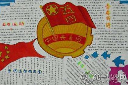 关于五四青年节的手抄报,五四青年节手抄报图片大全300初中字周记图片