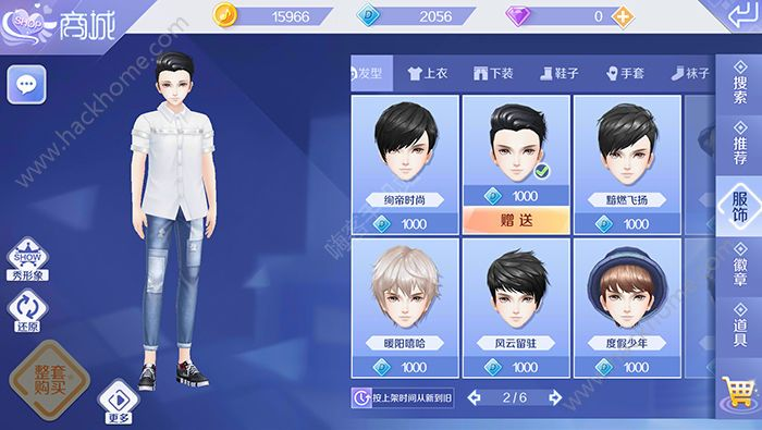 QQ炫舞手游男生服装搭配喜净推荐 男装帅气搭配一览图片